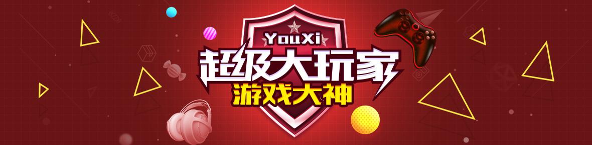 """YouXi超级大玩家之""""游戏大神"""""""