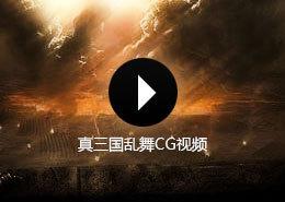 游戏介绍视频