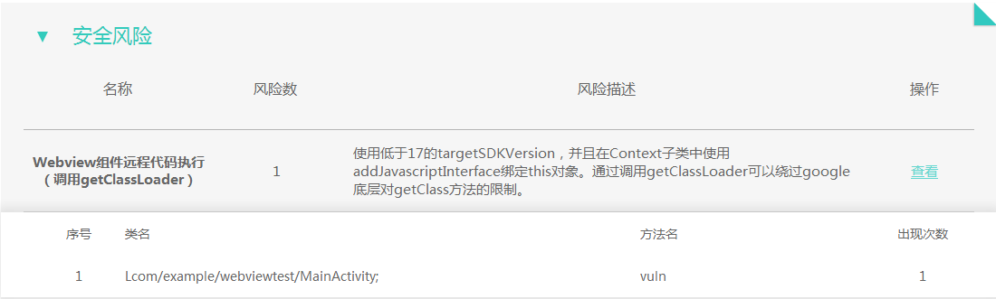 Android Webview 远程代码执行之getClassLoader
