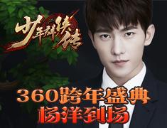 【神秘地带】360跨年盛典杨洋到场!