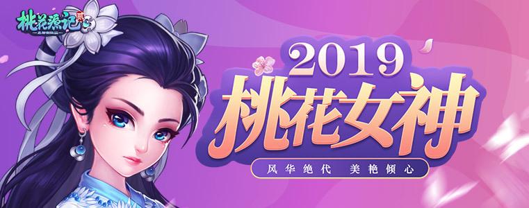 2019桃花美人