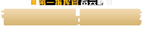 第一指挥官-岳云鹏