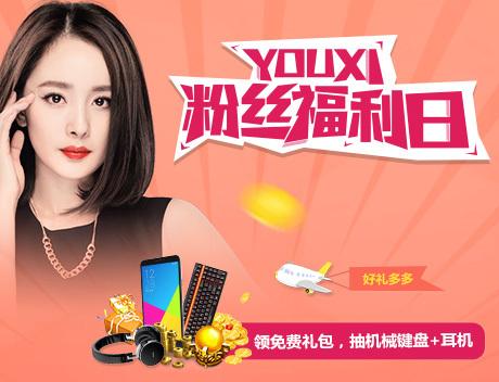youxi福利日活动